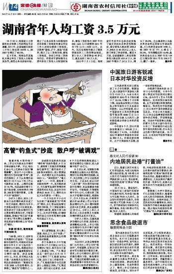 华为人均工资_湖南省人均工资